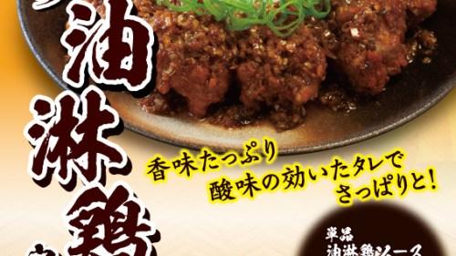 松のや・松乃家・チキン亭で『唐揚げ油淋鶏(ユーリンチー)定食』9月12日発売