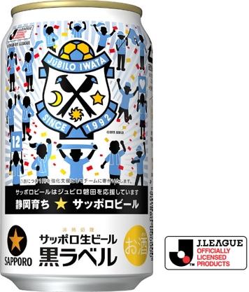 サッポロ生ビール黒ラベル「ジュビロ磐田応援缶」「清水エスパルス応援缶」を限定発売