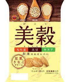 ブルボン、美味しい穀物、お米のおせんべい「美穀(びこく)」を9月18日(火)に新発売!