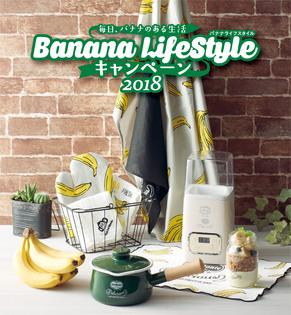 フレッシュ・デルモンテから毎日バナナのあるくらしをご提案。 バナナにちなんだ雑貨が当たる 『バナナライフスタイルキャンペーン2018』実施のお知らせ