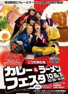 高知駅前にカレーとラーメン、話題の店舗が集結! 第4回「カレー&ラーメンフェスタ」10月6日・7日開催