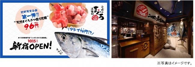 まぐろ料理専門店「ニッポンまぐろ漁業団」10月15日(月)より新宿にオープン!~天然まぐろが盛り放題が「マジで96円!?(マ96)キャンペーン」を開催~