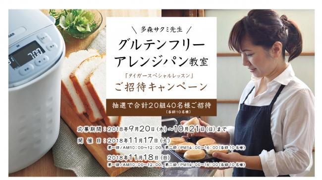 「グルテンフリーアレンジパン教室 ~タイガー スペシャルレッスン~」11月17日(土)・18日(日)に開催決定!