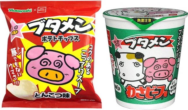 お菓子な相互コラボが実現!「山芳製菓」×「おやつカンパニー」