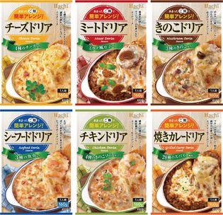 """あまったご飯を簡単アレンジできる「ドリア」シリーズに """"チーズドリア""""が登場!さらに既存の5品をリニューアル"""