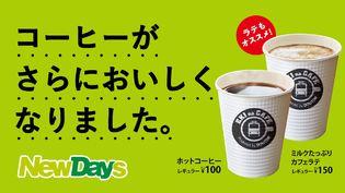 NewDaysのカウンターコーヒーが さらにおいしくなりました!