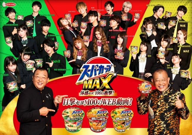 笑福亭鶴瓶さん、TKO木下隆行さん出演新TVCM 9月25日よりO.A.開始
