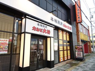 個室で焼肉食べ放題『カルビ大将』北海道1号店を名寄市に2018年9月28日(金)オープン