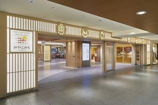 近鉄名店街「みやこみち」は KINTETSU MALL 「みやこみち」 として生まれ変わります。