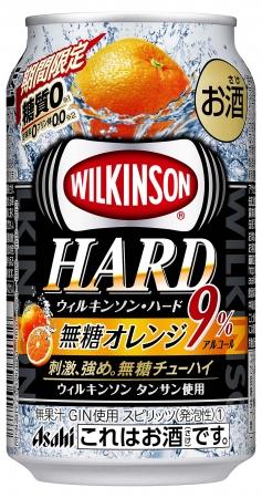 『ウィルキンソン・ハード期間限定無糖オレンジ』 新発売!