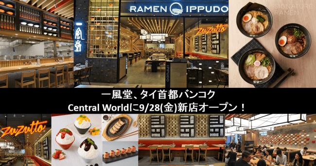 一風堂、タイ首都バンコクCentral Worldに9/28(金)新店オープン!