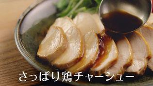 「味ぽん(R):水=1:1」で作れる「さっぱり鶏チャーシュー」 レシピを公開&9月29日(土)より新TVCM放送開始!