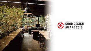 長野県軽井沢町のヴィーガンレストラン「RK GARDEN」が 2018年度グッドデザイン賞を受賞!