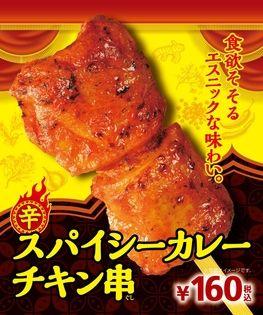 食欲そそるエスニックな味わい 「スパイシーカレーチキン串」 10/5(金)より順次発売