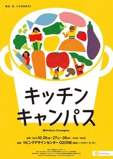 食材をムダなく調理し、楽しく食べることを学ぼう! フードサルベージのキッチンキャンパス 10/26~10/28