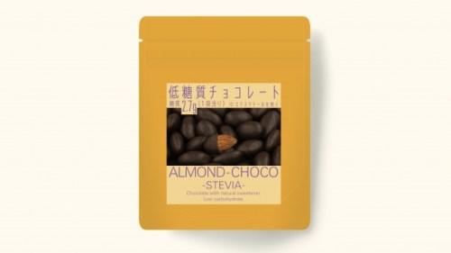 【京乃晴れ姿】から、1袋食べても糖質2.7g*の【低糖質アーモンドチョコレート】が10月9日(火)より発売開始!