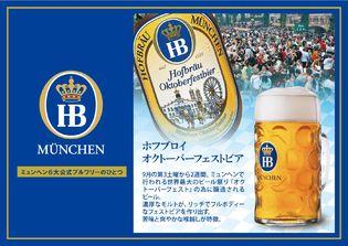 """限定生ビール""""オクトーバーフェストビア""""が飲み放題! ホテルグリーンプラザ軽井沢でドイツフェア開催"""