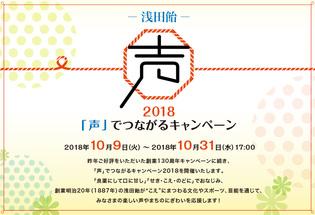 浅田飴「声」でつながるキャンペーン2018  声にかかわるコラボ企画が満載!10月9日よりスタート