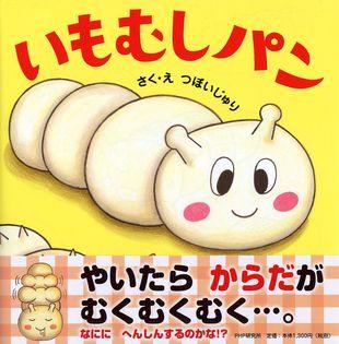 ひぐらしベーカリー×PHP研究所 絵本『いもむしパン』とのコラボパン 10/6~フェアで限定販売