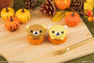 リラックマ&コリラックマがハロウィンの和菓子に! かぼちゃから顔をのぞかせた愛らしい姿でローソンに登場