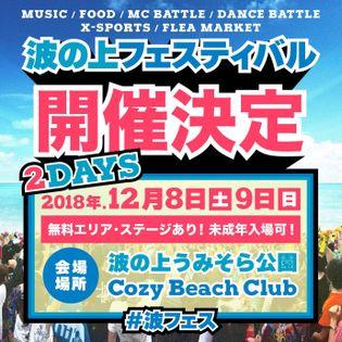 沖縄のストリートカルチャーを5感で体感できる 「波の上フェスティバル2018」を12月8日~9日に開催