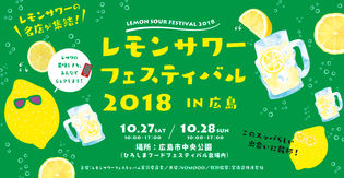 累計6万5千人以上を動員した レモンサワーフェスティバルが広島で開催! レモンサワーフェスティバル 2018 IN 広島