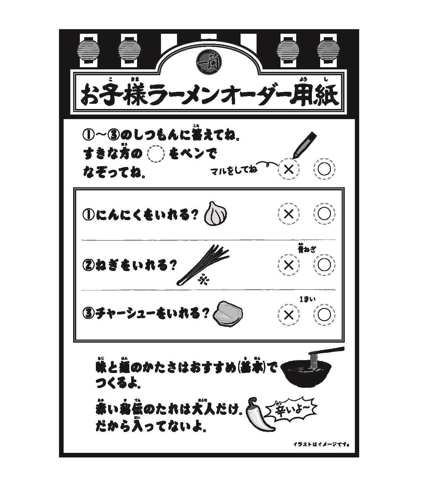 お子様ラーメンオーダー用紙.jpg