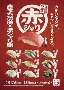 """江戸前の原点""""赤シャリ""""が うまいネタをさらにうまくする 独自のブレンドで仕上げた 「スシローの赤酢」が旨さの秘訣 『天然魚×赤シャリ祭』"""