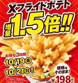 10/19(金)、20(土)、21(日)の3日間限定 人気のXフライドポテトお値段そのまま1.5倍!