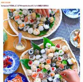 日本最大級の料理インスタグラマーコミュニティ 「クッキングラム」が 「おにぎりアクション2018」とコラボレーション