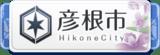 近江牛のルーツは彦根に?!ひこにゃんと味わう近江の美食イベントを東京「ここ滋賀」で11月22、23日に開催