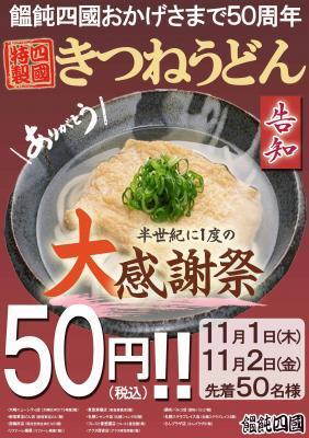 饂飩四國「50周年四國大感謝祭」実施に関するご案内