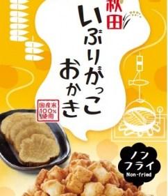 大人気の秋田名物、いぶりがっこの味がコンビニでも!「いぶりがっこおかき」登場!