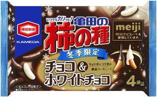 亀田製菓×明治がコラボレーション! 明治チョコレート使用の冬季限定チョコ柿の種 『亀田の柿の種 チョコ&ホワイトチョコ』発売!