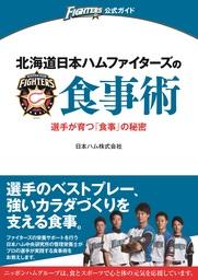 食育指導本『北海道日本ハムファイターズの食事術 ~選手が育つ「食事」の秘密~』を発売