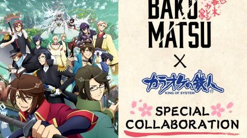 2018年10月26日から開催!「BAKUMATSU」×「カラオケの鉄人」コラボレーションキャンペーンのお知らせ