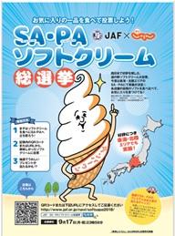 【JAF中部】「ソフトクリーム総選挙2018」結果発表!