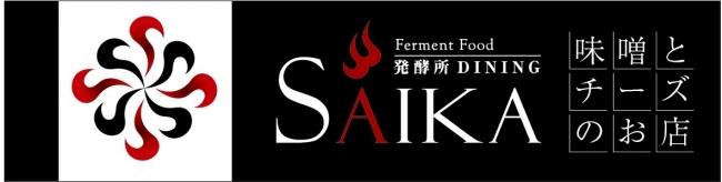 「SAIKA 銀座店」11月の日曜日(祝日)【ハッピーアワーはメガジョッキ!】 生ビール、ハイボール398円(何杯飲んでも)など