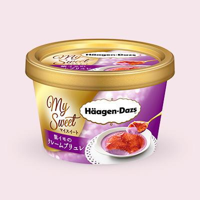 ハーゲンダッツ、ローソン限定『紫イモのクレームブリュレ』を11月6日(火)に発売。紫イモをクレームブリュレにアレンジ