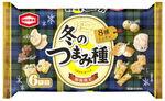 冬を感じる今だけのおいしさ ほっこりおいしい8種のミックス菓子 『冬のつまみ種』新発売!