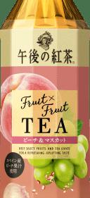 「キリン 午後の紅茶 Fruit×Fruit TEAピーチ&マスカット」11月27日(火)新発売