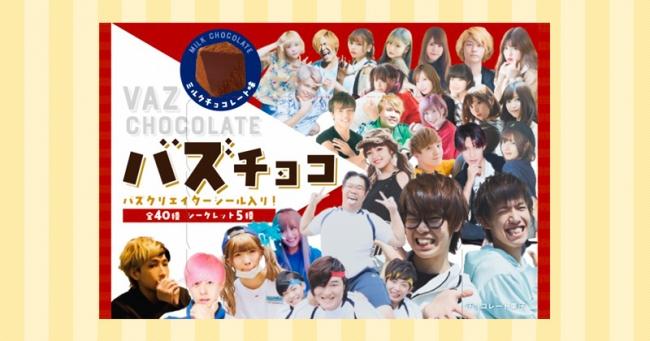 VAZ初のオリジナル菓子「バズチョコ」がローソンで全国発売決定!