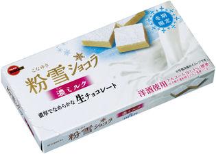 ブルボン、濃厚でなめらかな生チョコレート 「粉雪ショコラ濃ミルク」を11月6日(火)に新発売!