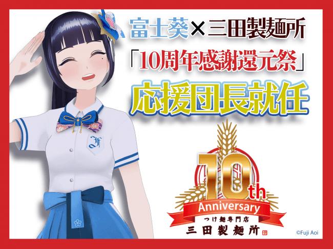 バーチャルタレント富士葵 三田製麺所とコラボ!「10周年感謝還元祭」の応援団長に就任!