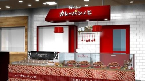 「阪急うめだ本店」×「ハウス食品株式会社」との初コラボ商品を発表!!