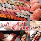 あの「やま幸」まぐろも食べ放題!! 肉寿司まで入る50種類以上の豊富なメニュー  板前寿司上野店限定