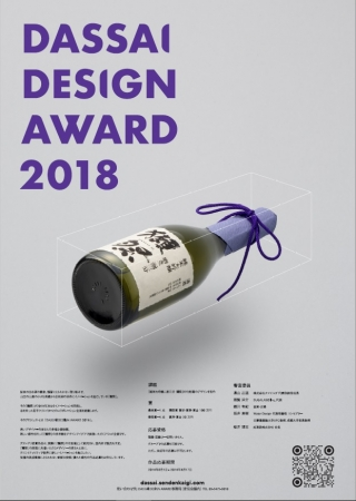 DASSAI DESIGN AWARD 2018ポスター