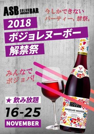 関西でイマ若者に人気のスタンドバーで平成最後のボジョレー解禁。20~30半ばの男女が月間17000人来店するASB(アソビバ)年明け4号店も!