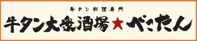 【驚愕の999円】あの大人気食べ放題イベントが