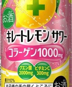 「サッポロ キレートレモンサワーコラーゲン1000」限定発売~ビタミンCを300mgにアップして、再登場!~